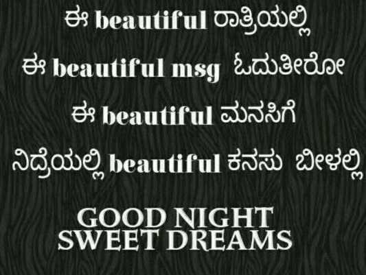 👏ಶುಭಾಶಯಗಳು - ಈ beautiful ರಾತ್ರಿಯಲ್ಲಿ es beautiful msg imogedse ಈ beautiful ಮನಸಿಗೆ ನಿದ್ರೆಯಲ್ಲಿ beautiful ಕನಸು ಬೀಳಲ್ಲಿ GOOD NIGHT SWEET DREAMS - ShareChat