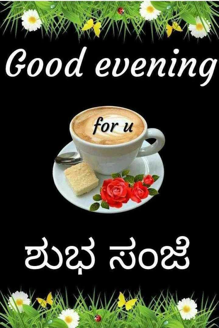 👏ಶುಭಾಶಯಗಳು - Good evening for u ಶುಭ ಸಂಜೆ - ShareChat