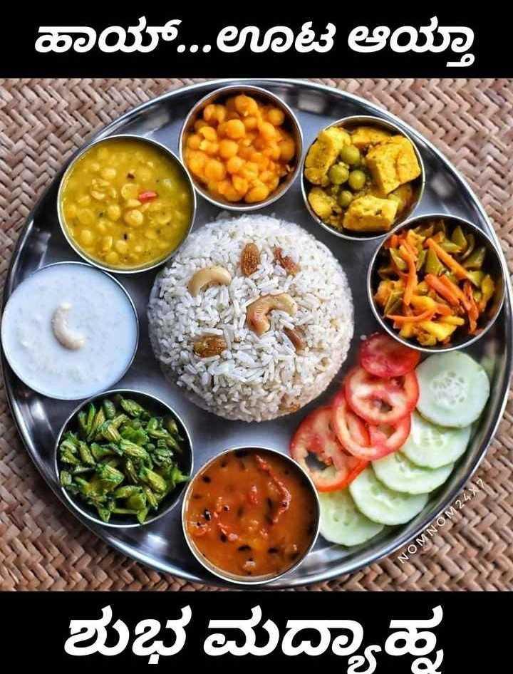 👏ಶುಭಾಶಯಗಳು - ಹಾಯ್ . . ಊಟ ಆಯ್ತಾ NOMNOM 24 ಶುಭ ಮದ್ಯಾಹ್ನ - ShareChat