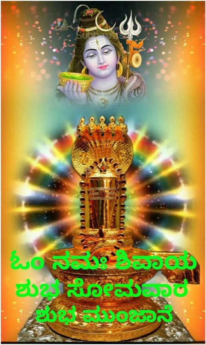 👏ಶುಭಾಶಯಗಳು - ಓಂ ಸವ ಶು ನಿಮಾ - ShareChat