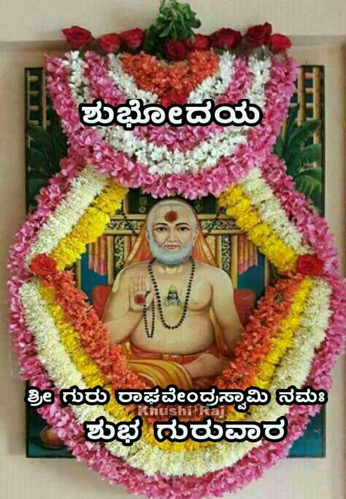 👏ಶುಭಾಶಯಗಳು - - ಶುಭೋದಯ ಶ್ರೀ ಗುರು ರಾಘವೇಂದ್ರಸ್ವಾಮಿ ನಮಃ AS Khushi kaj - ShareChat