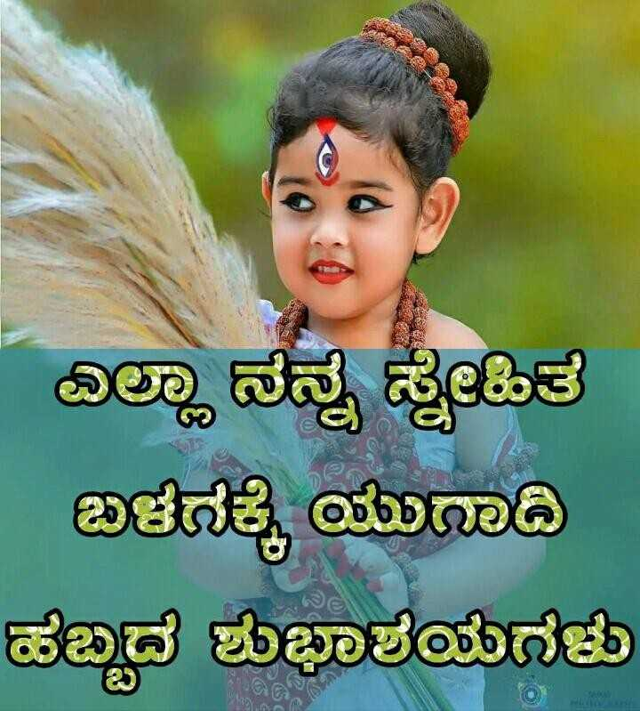 👏ಶುಭಾಶಯಗಳು - ಎಲ್ಲಾ ನನ್ನ ಸ್ನೇಹಿತ ಬಳಗಕ್ಕೆ ಯುಗಾದಿ ಹಬ್ಬದ ಶುಭಾಶಯಗಳು - ShareChat