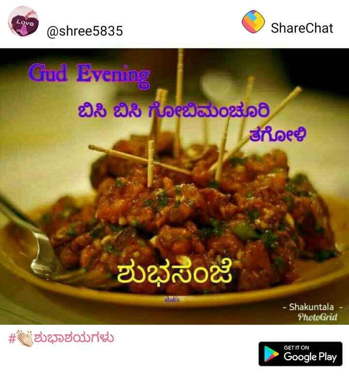 👏ಶುಭಾಶಯಗಳು - - @ shree5835 ShareChat ಕೆ . Gud Evening ಬಿಸಿ ಬಿಸಿ ಗೋಬಿಮಂಚೂರಿ ತಗೋಳಿ ಶುಭಸಂಜೆ - Shakuntala - PhotoGrid # ಶುಭಾಶಯಗಳು GET IT ON Google Play - ShareChat