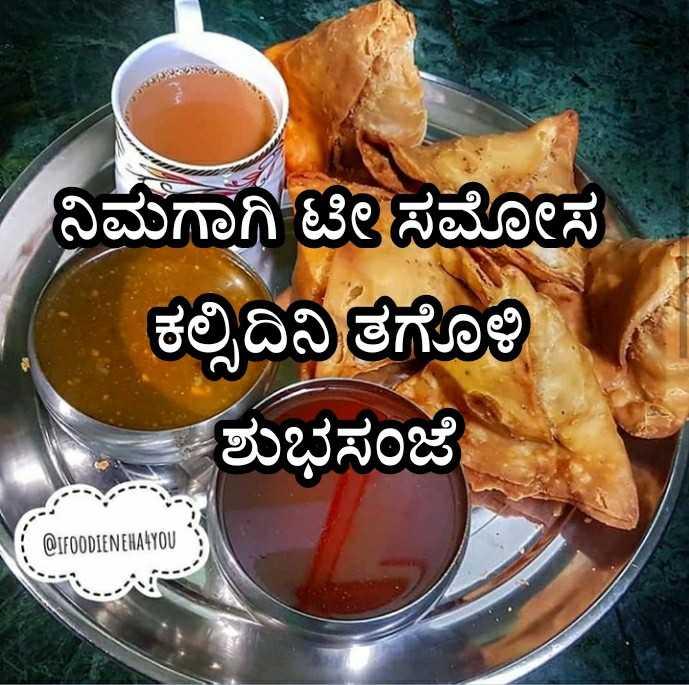 👏ಶುಭಾಶಯಗಳು - ನಿಮಗಾಗಿ ಟೀ ಸಮೋಸ ಕಿದಿನಿತಗೊಳಿ ಶುಭಸಂಜೆ @ IFOODIENEHAHYOU - ShareChat