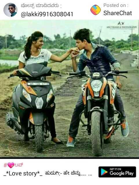 👏ಶುಭಾಶಯಗಳು - ಪೋಸ್ಟ್ ಮಾಡಿದವರು : @ lakki9916308041 Posted on : ShareChat A . V TOLARI ANU VIKAS # ಲವ್ * Love story * _ ಹುಡುಗಿ : - ಹೇ ಚಿನ್ನು . . . . . . . . . GET IT ON Google Play - ShareChat