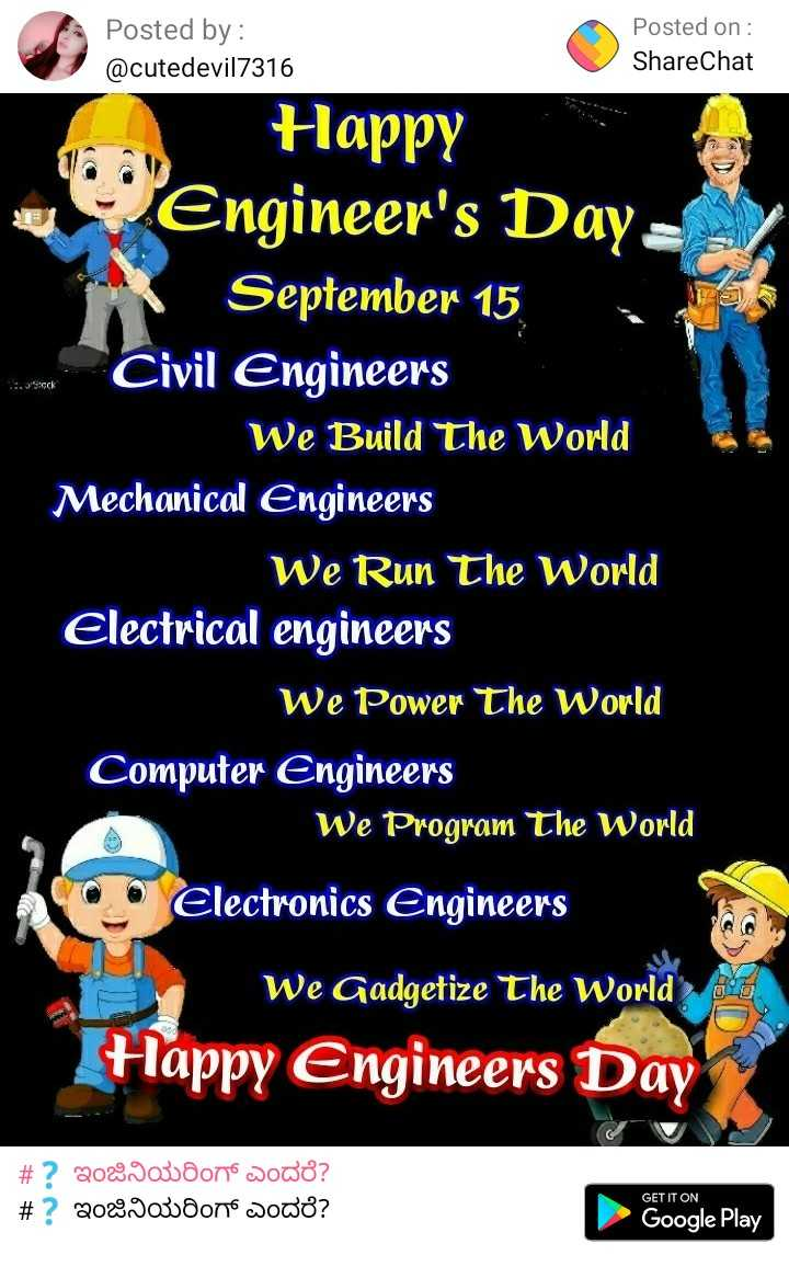 👏ಶುಭಾಶಯಗಳು - Posted by : @ cutedevil7316 Posted on : ShareChat : . . ck Happy Engineer ' s Day = September 15 Civil Engineers We Build The World Mechanical Engineers We Run The World Electrical engineers We Power The World Computer Engineers We Program The World Electronics Engineers We Gadgetize The World Happy Engineers Day # ? 2029900 @ on Jodo ? # ? 202 Jawoon wodo ? GET IT ON Google Play - ShareChat