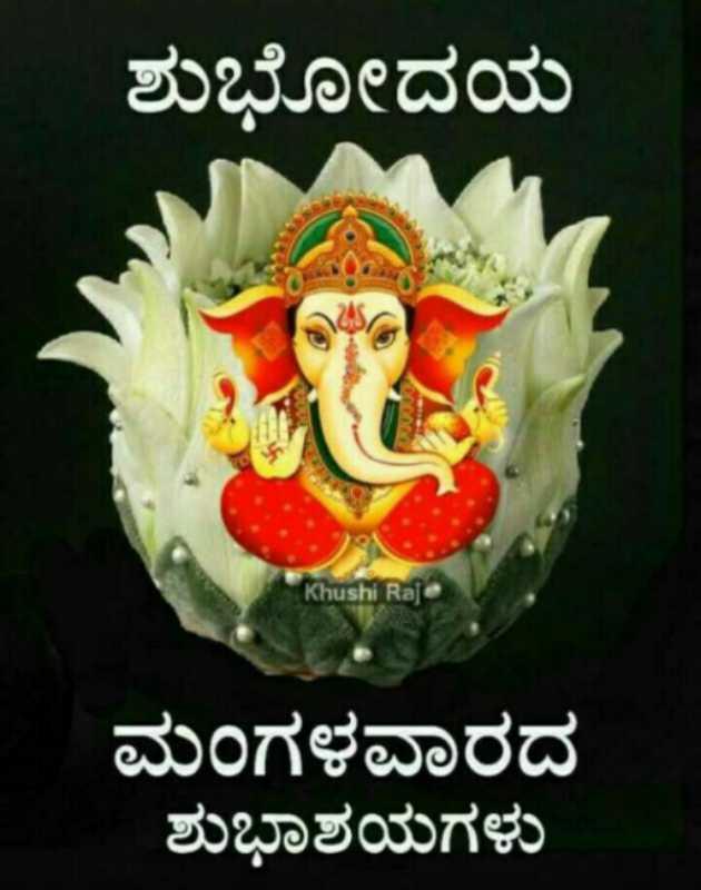 🌅ಶುಭೋದಯ - ಶುಭೋದಯ Khushi Raje ಮಂಗಳವಾರದ ಶುಭಾಶಯಗಳು - ShareChat