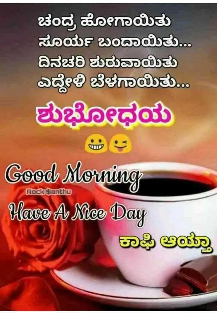🌅ಶುಭೋದಯ - ಚಂದ್ರ ಹೋಗಾಯಿತು ಸೂರ್ಯ ಬಂದಾಯಿತು . ದಿನಚರಿ ಶುರುವಾಯಿತು ಎದ್ದೇಳಿ ಬೆಳಗಾಯಿತು ಶುಭೋಧಯ Rock Santhu Good Morning Hace A Nice Day ಕಾಫಿ ಆಯ್ತಾ - ShareChat