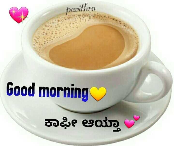 🌅ಶುಭೋದಯ - pavillira Good morning ಕಾಫಿ ಆಯ್ತಾ ? - ShareChat