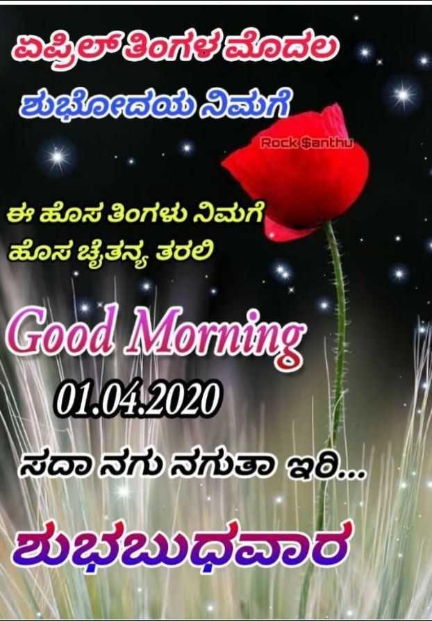 🌅ಶುಭೋದಯ - ಐಿ ತಿನಳಮೊದಲ , ಅಜೋಡಹನಿಹನಿ Rock Santhu ಈ ಹೊಸ ತಿಂಗಳು ನಿಮಗೆ ಹೊಸ ಚೈತನ್ಯ ತರಲಿ Good Morning - 01 . 042020 ಸದಾನಗುನಗುತಾ ಇರಿ . ಶುಭಬುಧವಾರ - ShareChat