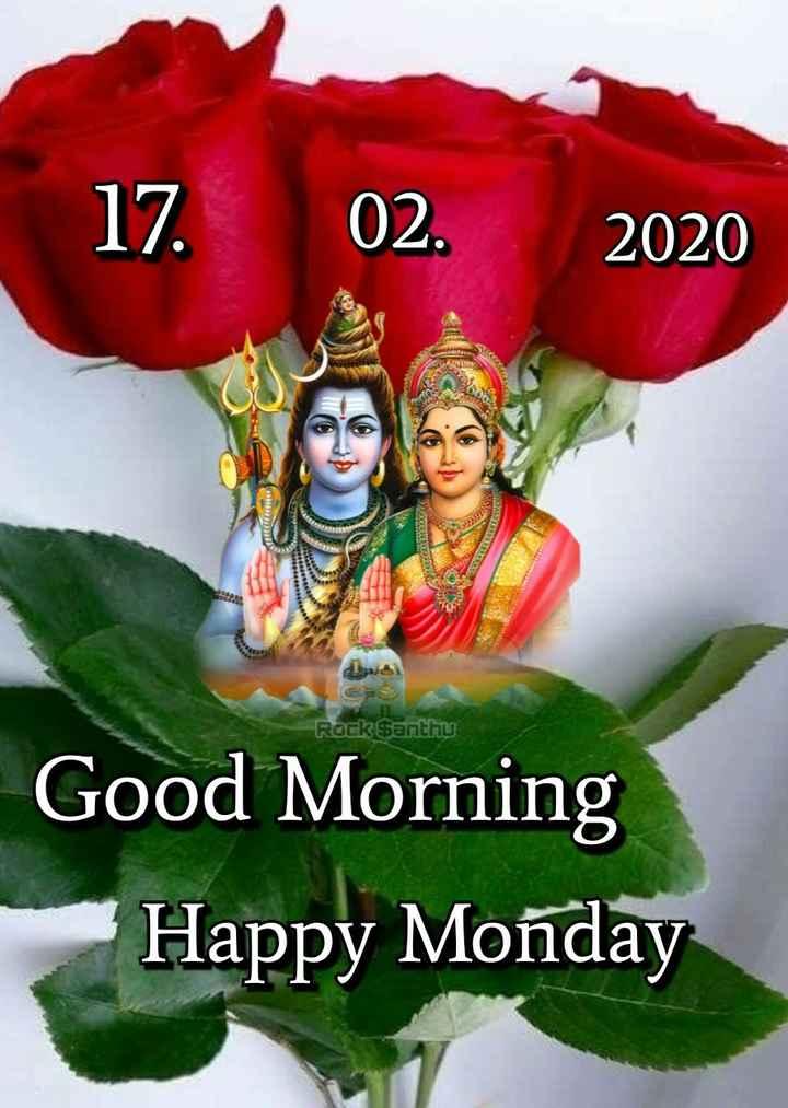 🌅ಶುಭೋದಯ - 17 . 02 . 2020 RockSanthu Good Morning Happy Monday - ShareChat