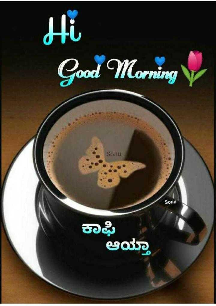 🌅ಶುಭೋದಯ - M Good Morning Sonu Sonu ಕಾಫಿ ಆಯಾ - ShareChat