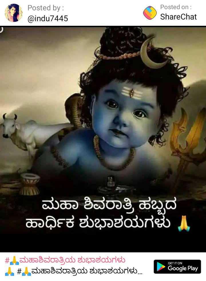 🌅ಶುಭೋದಯ - Posted by : @ indu7445 Posted on : ShareChat ಮಹಾ ಶಿವರಾತ್ರಿ ಹಬ್ಬದ ಹಾರ್ಧಿಕ ಶುಭಾಶಯಗಳು | GET IT ON # ಮಹಾಶಿವರಾತ್ರಿಯ ಶುಭಾಶಯಗಳು # ಮಹಾಶಿವರಾತ್ರಿಯ ಶುಭಾಶಯಗಳು - Google Play - ShareChat