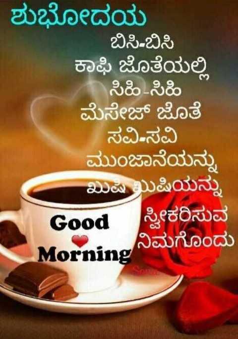 🌅ಶುಭೋದಯ - ಶುಭೋದಯ ಬಿಸಿ ಬಿಸಿ ಕಾಫಿ ಜೊತೆಯಲ್ಲಿ ಸಿಹಿ ಸಿಹಿ ಮೆಸೇಜ್ ಜೊತೆ ಸವಿಸವಿ ಮುಂಜಾನೆಯನ್ನು ಖುಷಿ ಖುಷಿಯನ್ನು Good ಸ್ವೀಕರಿಸುವ ನಿಮಗೊಂದು Morning - ShareChat