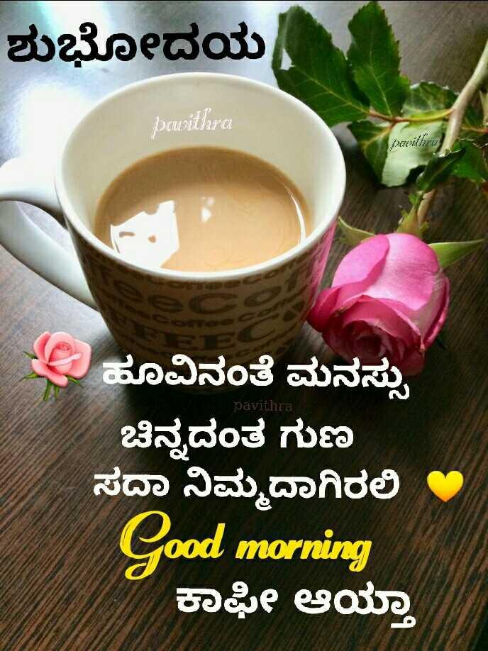 🌅ಶುಭೋದಯ - ಶುಭೋದಯ paucithra pavithra pavithra ಹೂವಿನಂತೆ ಮನಸ್ಸು ಚಿನ್ನದಂತ ಗುಣ ಸದಾ ನಿಮ್ಮದಾಗಿರಲಿ Good morning ಕಾಫಿ ಆಯ್ತಾ - ShareChat