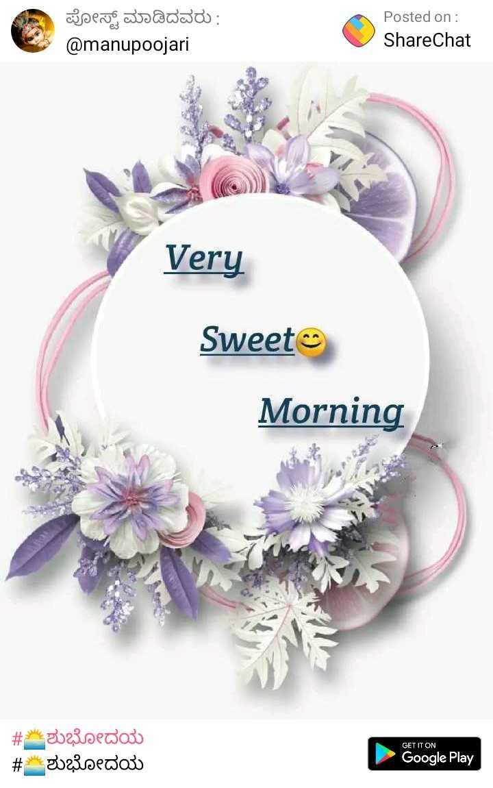 🌅ಶುಭೋದಯ - ಪೋಸ್ಟ್ ಮಾಡಿದವರು : @ manupoojari Posted on : ShareChat Very Sweet Morning GET IT ON # ಶುಭೋದಯ # ಶುಭೋದಯ Google Play - ShareChat