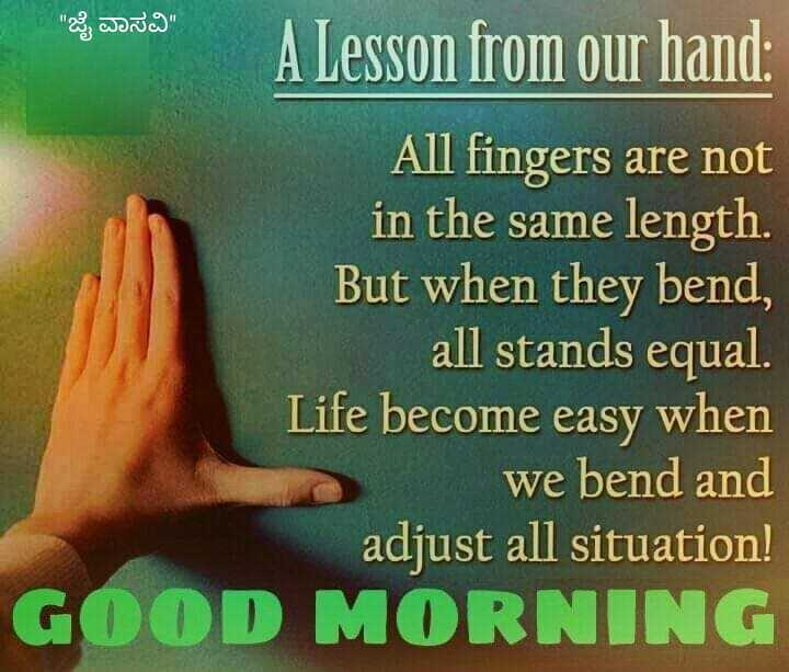 🌅ಶುಭೋದಯ - WATO A Lesson from our hand All fingers are not in the same length . But when they bend , all stands equal . Life become easy when we bend and adjust all situation ! GOOD MORNING - ShareChat