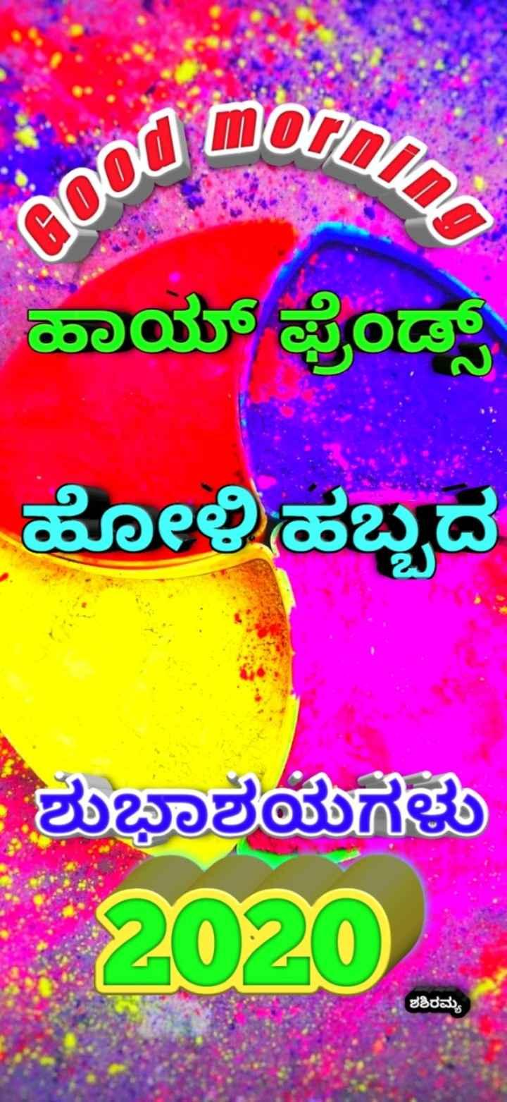 🌅ಶುಭೋದಯ - ಹಾಯ್ ಫ್ರೆಂಡ್ಸ್ ಹೋಳಿ ಹಬ್ಬದ - ಶುಭಾಶಯಗಳು 2 . ಶಶಿರಮ್ಯ - ShareChat