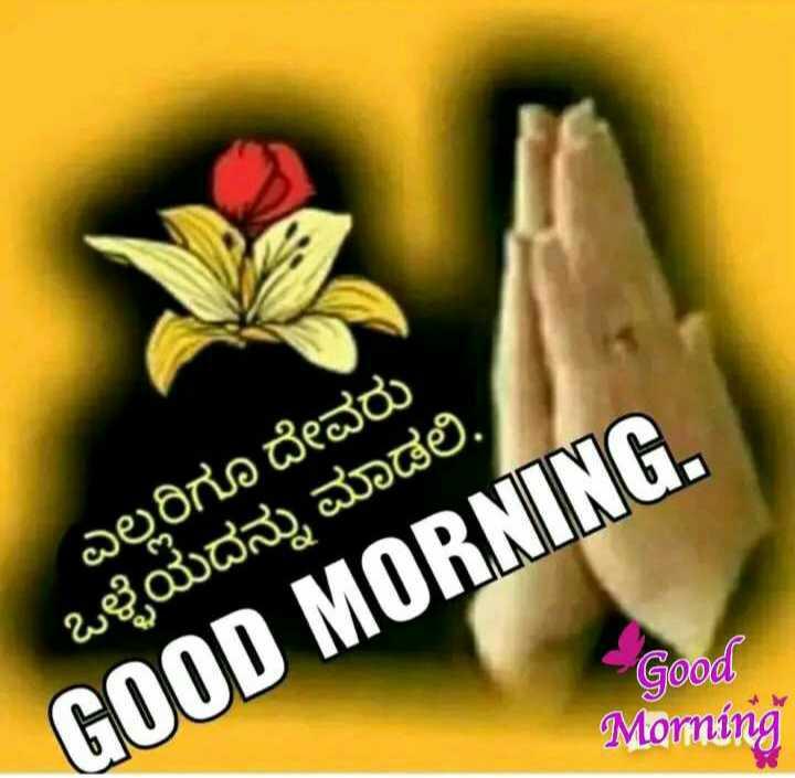 🌅ಶುಭೋದಯ - ಎಲ್ಲರಿಗೂ ದೇವರು ಒಳ್ಳೆಯದನ್ನು ಮಾಡಲಿ . GOOD MORNING . Good Morning - ShareChat