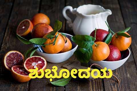 🌅ಶುಭೋದಯ - ಶುಭೋದಯ - ShareChat