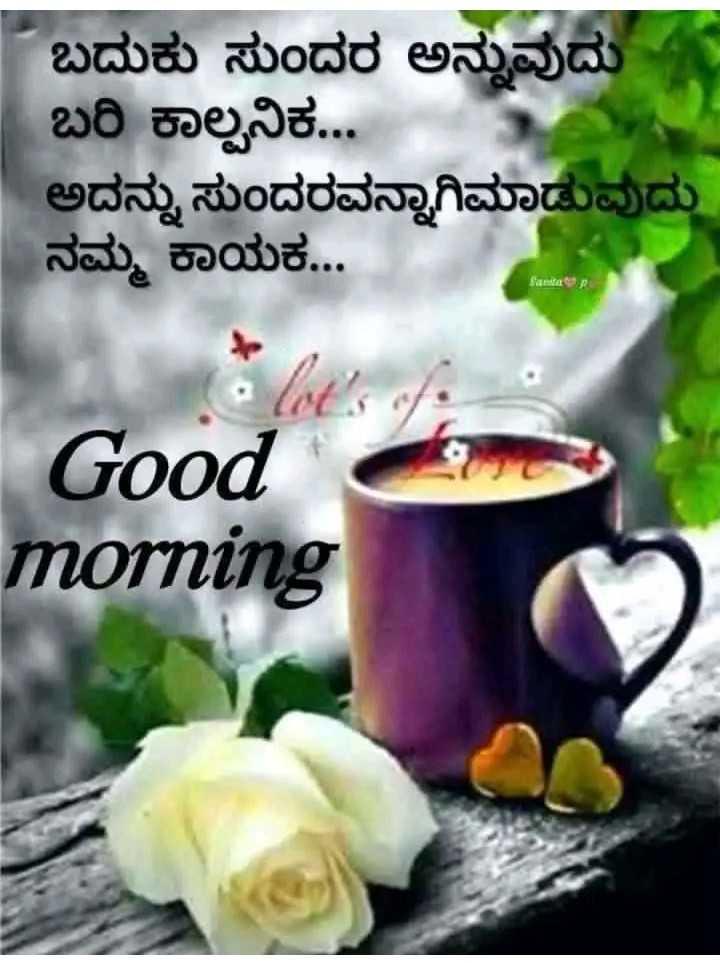 🌅ಶುಭೋದಯ - ಬದುಕು ಸುಂದರ ಅನ್ನುವುದು ಬರಿ ಕಾಲ್ಪನಿಕ . . . ಅದನ್ನು ಸುಂದರವನ್ನಾಗಿಮಾಡುವುದು ನಮ್ಮ ಕಾಯಕ . . . Good morning - ShareChat