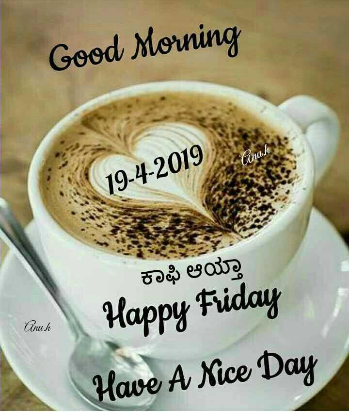 🌅ಶುಭೋದಯ - Good Morning tinh 19 - 4 - 2019 Anuh ಕಾಫಿ ಆಯ್ತಾ Happy Friday Have A Nice Day - ShareChat
