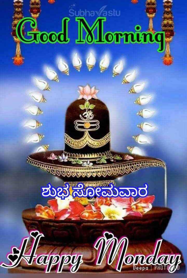 🌅ಶುಭೋದಯ - Subhavastu Good Mo orning T ove ಶುಭ ಸೋಮವಾರ Happy Monday onday Deepa PHOTO - ShareChat