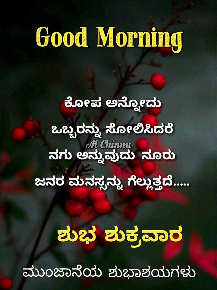 🌅ಶುಭೋದಯ - Good Morning ಕೋಪ ಅನ್ನೋದು ಒಬ್ಬರನ್ನು ಸೋಲಿಸಿದರೆ ನಗು ಅನ್ನುವುದು ನೂರು ಜನರ ಮನಸ್ಸನ್ನು ಗೆಲ್ಲುತ್ತದೆ . . . . M Chinnu ಶುಭ ಶುಕ್ರವಾರ ಮುಂಜಾನೆಯ ಶುಭಾಶಯಗಳು - ShareChat