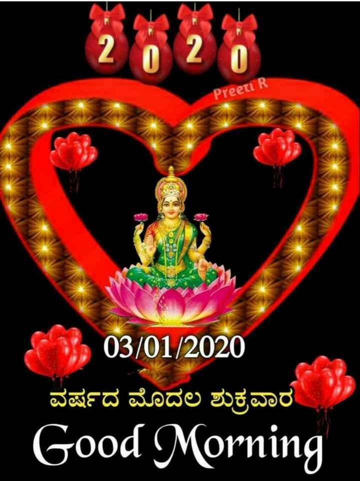 ಶುಭೋದಯ ಶುಭಾಶಯಗಳು ಶುಭ ಶುಕ್ರವಾರ  - Preeti R 2 03 / 01 / 2020 ವರ್ಷದ ಮೊದಲ ಶುಕ್ರವಾರ Good Morning - ShareChat