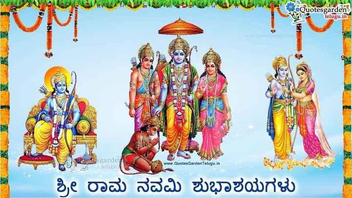 🏹ಶ್ರೀ ರಾಮ ನವಮಿ - MAN 4858A Quotesgarden telugu . in ABBA garde telugu www . QuotesGarden Telugu . in ಶ್ರೀ ರಾಮ ನವಮಿ ಶುಭಾಶಯಗಳು - ShareChat