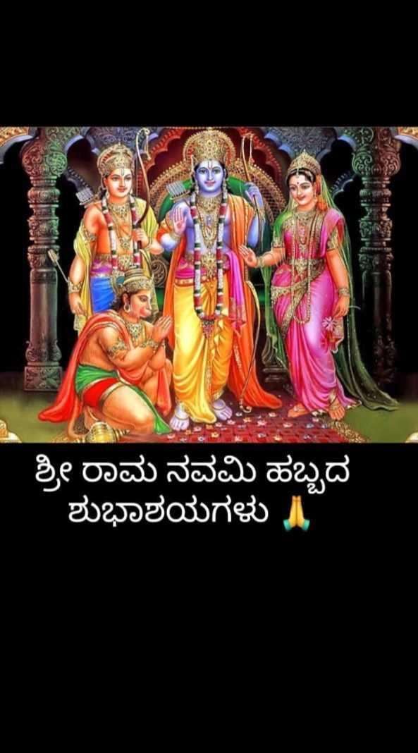 🏹ಶ್ರೀ ರಾಮ ನವಮಿ - ಶ್ರೀ ರಾಮ ನವಮಿ ಹಬ್ಬದ ಶುಭಾಶಯಗಳು   - ShareChat