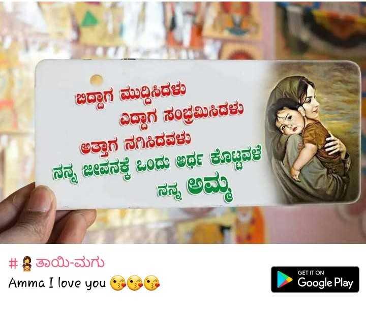 ಶ್ರೀಲಂಕಾದ ಚರ್ಚ್ ಸ್ಫೋಟ - ಬಿದ್ದಾಗ ಮುದ್ದಿಸಿದಳು ಎದ್ದಾಗ ಸಂಭ್ರಮಿಸಿದಳು ಅತ್ತಾಗ ನಗಿಸಿದವಳು ನನ್ನ ಜೀವನಕ್ಕೆ ಒಂದು ಅರ್ಥ ಕೊಟ್ಟವಳೆ * ನನ್ನ ಅಮ್ಮ # ಲ್ಲಿ ತಾಯಿ - ಮಗು Amma I love you GET IT ON Google Play - ShareChat
