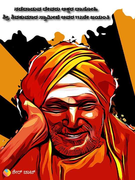 ಶ್ರೀ ಶಿವಕುಮಾರ ಸ್ವಾಮೀಜಿ ಜಯಂತಿ - ShareChat