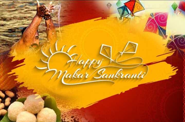 🥰ಸಂಕ್ರಾಂತಿ ಹಬ್ಬದ ಶುಭಾಶಯಗಳು - Makar Sankranti - ShareChat