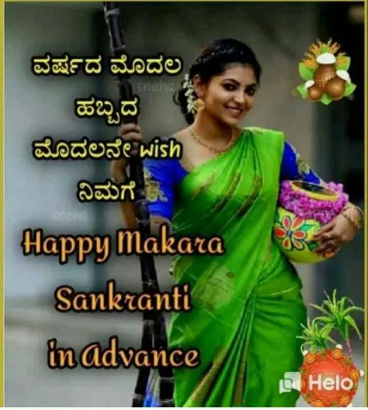 🥰ಸಂಕ್ರಾಂತಿ ಹಬ್ಬದ ಶುಭಾಶಯಗಳು - Sabo ವರ್ಷದ ಮೊದಲ ಹಬ್ಬದ ಮೊದಲನೇWish ನಿಮಗೆ ಈ Happy makara Sankranti in advance - ShareChat