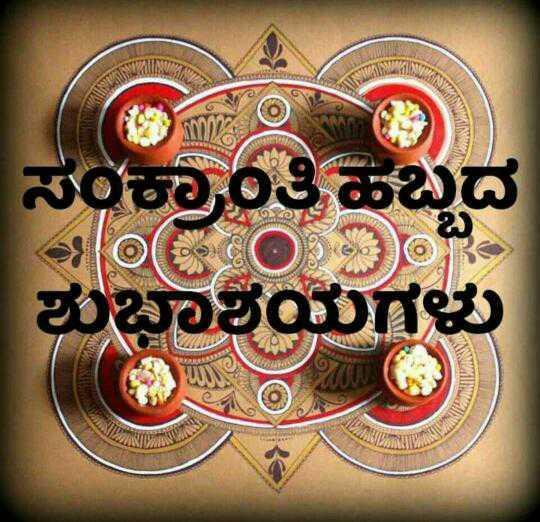 🥰ಸಂಕ್ರಾಂತಿ ಹಬ್ಬದ ಶುಭಾಶಯಗಳು - ಸಂಕ್ರಾಂತಿ ಹಬ್ಬದ GOಂ ಎಂಬ ಶುಭಾಶಯಗಳು - ShareChat