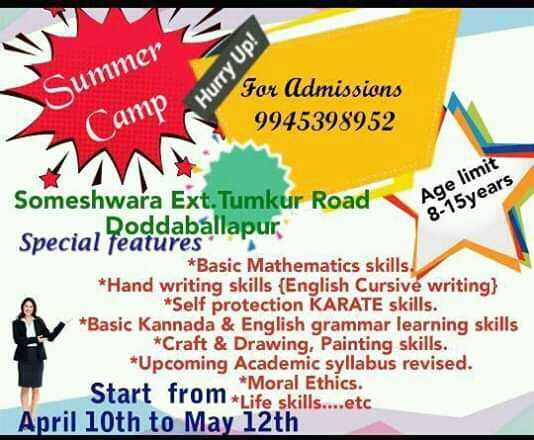 ಸಮ್ಮರ್ ಟಿಪ್ಸ್ - Hurry Up ! Summer For Admissions 9945398952 Camp Age limit 8 - 15 years Someshwara Ext . Tumkur Road Doddaballapur Special features * Basic Mathematics skills . * Hand writing skills ( English Cursive writing ) * Self protection KARATE skills . * Basic Kannada & English grammar learning skills * Craft & Drawing , Painting skills . * Upcoming Academic syllabus revised . Start from * Moral Ethics . Life skills . . . . etc April 10th to May 12th - ShareChat