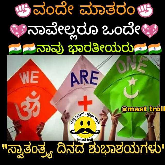 🇮🇳ಸಲಾಂ ಸೈನಿಕ - ವಂದೇ ಮಾತರಂ ನಾವೇಲ್ಲರೂ ಒಂದೇ ; Bನಾವು ಭಾರತೀಯರು WE ARE @ mast troll A fo ಎಸ್ ಟ್ರೋ @ mast troll ಸ್ವಾತಂತ್ರ್ಯ ದಿನದ ಶುಭಾಶಯಗಳು - ShareChat