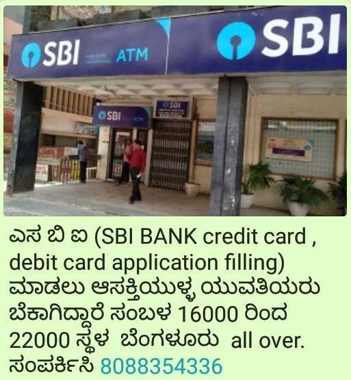 🤳 ಸಾಂಗ್ಲಿಯಾನ ಡಬ್ ಸ್ಮ್ಯಾಶ್ - OSBI . . . ATM SBI OSBT SBIar ಎಸ ಬಿ ಐ ( SBI BANK credit card , debit card application filling ) ಮಾಡಲು ಆಸಕ್ತಿಯುಳ್ಳ ಯುವತಿಯರು ಬೆಕಾಗಿದ್ದಾರೆ ಸಂಬಳ 16000 ರಿಂದ 22000 ಸ್ಥಳ ಬೆಂಗಳೂರು all over . ಸಂಪರ್ಕಿಸಿ 8088354336 - ShareChat
