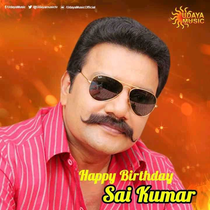 🎂 ಸಾಯಿಕುಮಾರ್ ಹುಟ್ಟುಹಬ್ಬ - f / UdayaMusic y @ Udayamusictvo UdayaMusicOfficial UDAYA MUSIC Happy Birthday Sai Kumar ZILI - ShareChat