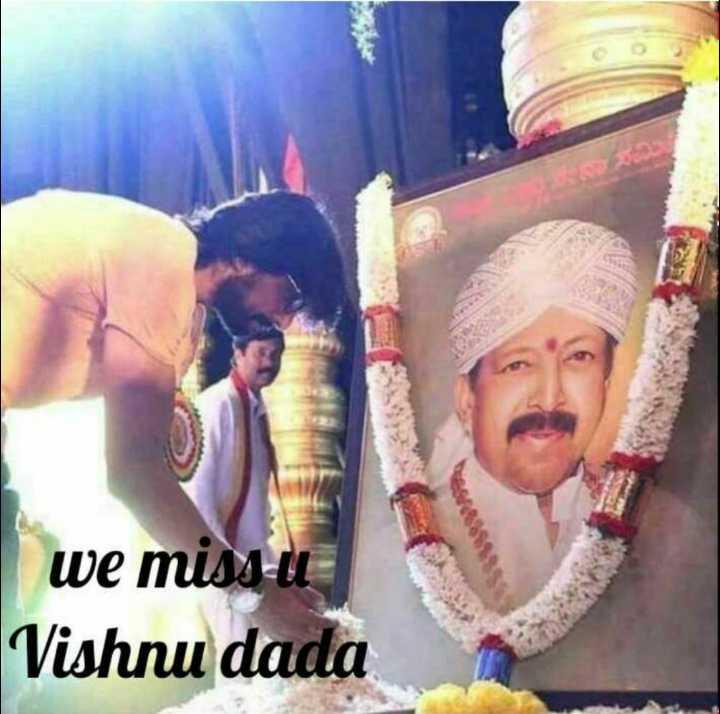 🙏 ಸಾಹಸ ಸಿಂಹ ಪುಣ್ಯಸ್ಮರಣೆ - we miss u Vishnu dada - ShareChat