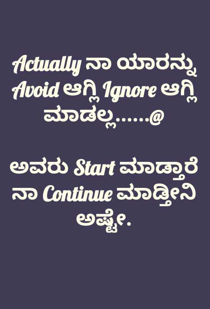 😎ಸಿಂಗಲ್ ಅ್ಯಟಿಟ್ಯೂಡ್ - ನಾ ಯಾರನ್ನು Avoid en Ignore en ಮಾಡಲ್ಲ . . . . . . @ ಅವರು Sat ಮಾಡ್ತಾರೆ ನಾ Conಯಿ ಮಾಡ್ತೀನಿ ಅಷ್ಟೇ . - ShareChat