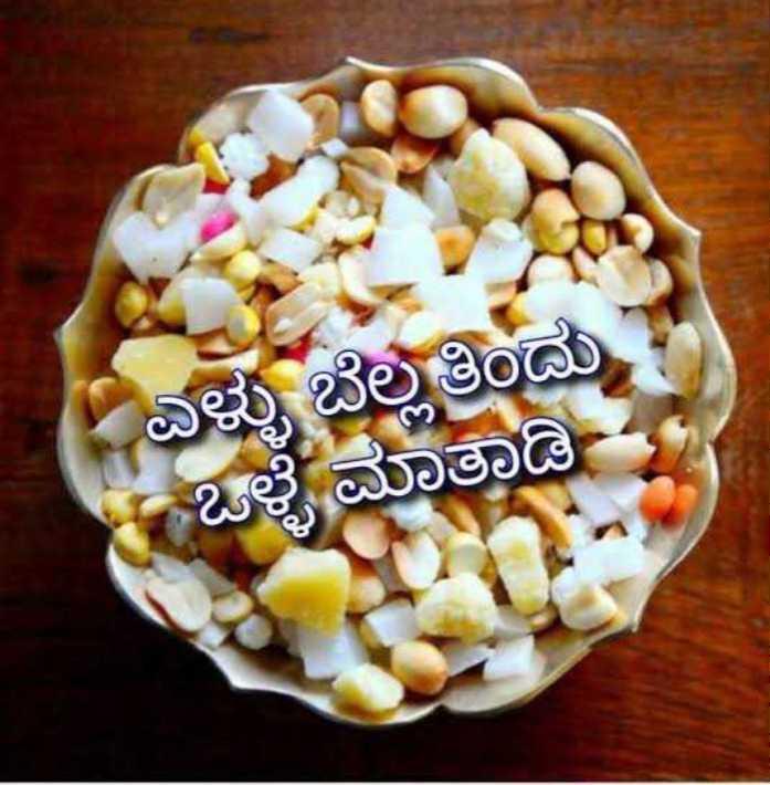 😎ಸಿಂಗಲ್ ಅ್ಯಟಿಟ್ಯೂಡ್ - ಎಳ್ಳು ಬೆಲ್ಲ ತಿಂದು ಒಳ್ಳೆ ಮಾತಾಡಿ - ShareChat