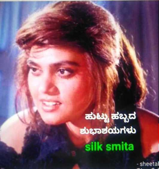 💐ಸಿಲ್ಕ್ ಸ್ಮಿತ ಹುಟ್ಟು ಹಬ್ಬ - ಹುಟ್ಟು ಹಬ್ಬದ ಶುಭಾಶಯಗಳು silk smita - sheetal - ShareChat