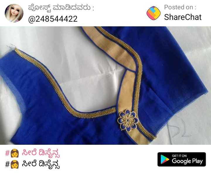 👸 ಸೀರೆ ಡಿಸೈನ್ಸ - ಪೋಸ್ಟ್ ಮಾಡಿದವರು : @ 248544422 Posted on : ShareChat GET IT ON # ಎ ಸೀರೆ ಡಿಸೈನ್ನ # ಥೆ ಸೀರೆ ಡಿಸೈನ್ Google Play - ShareChat