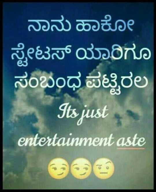 🤴 ಸುದೀಪ್ - ನಾನು ಹಾಕೋ ಸ್ಟೇಟಸ್ ಯಾರಿಗೂ ಸಂಬಂಧ ಪಟ್ಟಿರಲ Its just entertainment aste - ShareChat