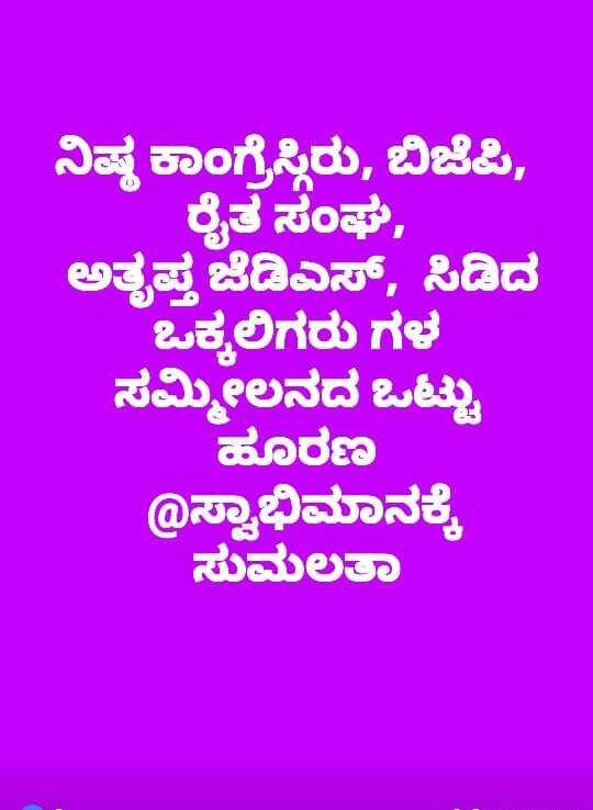 ಸುಮಲತಾ ಅಂಬರೀಶ್ - ನಿಷ್ಠ ಕಾಂಗ್ರೆಸ್ಥಿರು , ಬಿಜೆಪಿ , ರೈತ ಸಂಘ , ಅತೃಪ್ತ ಜೆಡಿಎಸ್ , ಸಿಡಿದ ಒಕ್ಕಲಿಗರುಗಳ ಸಮ್ಮಿಲನದ ಒಟ್ಟು ಹೂರಣ @ ಸ್ವಾಭಿಮಾನಕ್ಕೆ ಸುಮಲತಾ - ShareChat