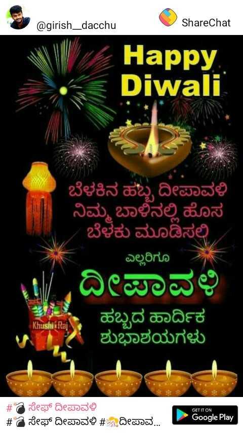💣 ಸೇಫ್ ದೀಪಾವಳಿ - @ girish _ dacchu ShareChat V Happy Diwali ಬೆಳಕಿನ ಹಬ್ಬ ದೀಪಾವಳಿ ನಿಮ್ಮ ಬಾಳಿನಲ್ಲಿ ಹೊಸ ಬೆಳಕು ಮೂಡಿಸಲಿ . ಎಲ್ಲರಿಗೂ ದೀಪಾವಳಿ ಹಬ್ಬದ ಹಾರ್ದಿಕ ಶುಭಾಶಯಗಳು Khushi Raj GET IT ON # ಸೇಫ್ ದೀಪಾವಳಿ # ಸೇಫ್ ದೀಪಾವಳಿ # ದೀಪಾವW Google Play - ShareChat