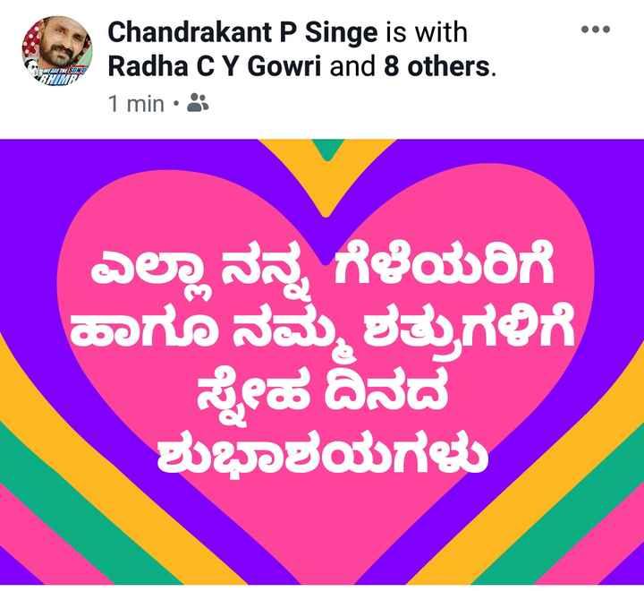 🤝 ಸ್ನೇಹಿತರ ದಿನ - WE ARE THE SUNO RHIIMIR Chandrakant P Singe is with Radha C Y Gowri and 8 others . 1 min ²8 ಎಲ್ಲಾ ನನ್ನ ಗೆಳೆಯರಿಗೆ ಹಾಗೂ ನಮ್ಮ ಶತ್ರುಗಳಿಗೆ ಸ್ನೇಹ ದಿನದ ಶುಭಾಶಯಗಳು - ShareChat
