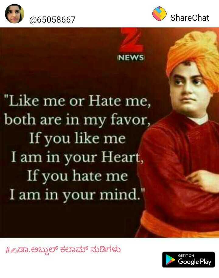 ಸ್ಫೂರ್ತಿದಾಯಕ ಮಾತು - @ 65058667 ShareChat NEWS Like me or Hate me , both are in my favor , If you like me I am in your Heart , If you hate me I am in your mind . # 4200 . Iwers gesaus soarer GET IT ON Google Play - ShareChat